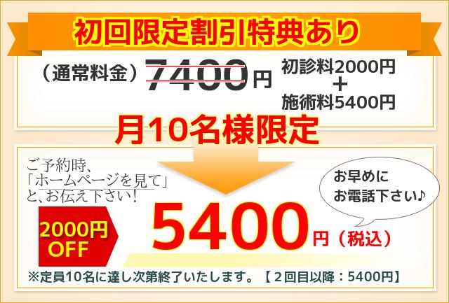 初回限定割引特典あり 初見料2000円OFF 施術料5400円のみ