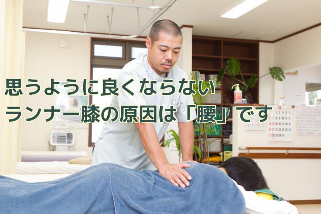 思うように良くならないランナー膝の原因は腰です