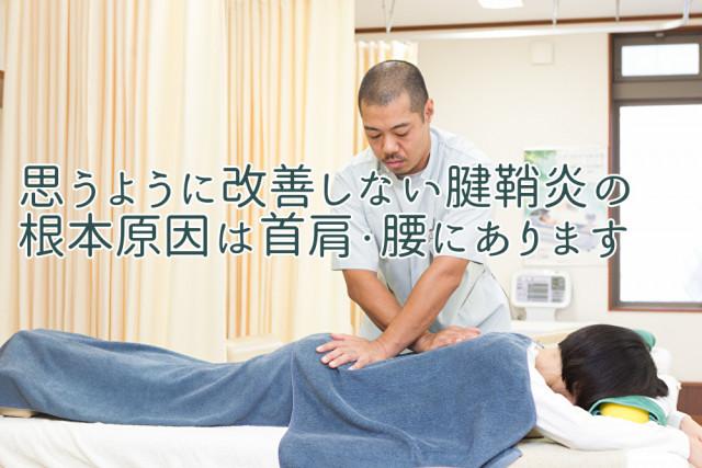 思うように改善しない腱鞘炎の根本原因は首肩・腰にあります