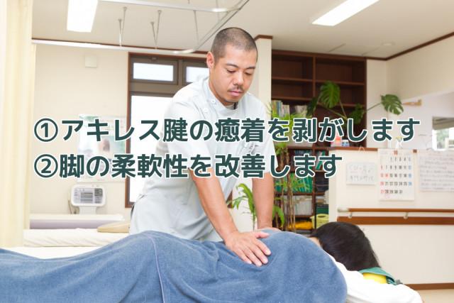 ①アキレス腱の癒着を剥がす ②脚全体の筋緊張の緩和