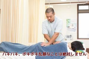 体全体を診て首を治します