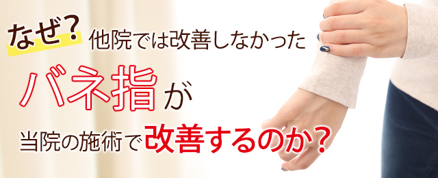 なぜ?他院で改善しなかったバネ指が当院の施術で改善するのか?