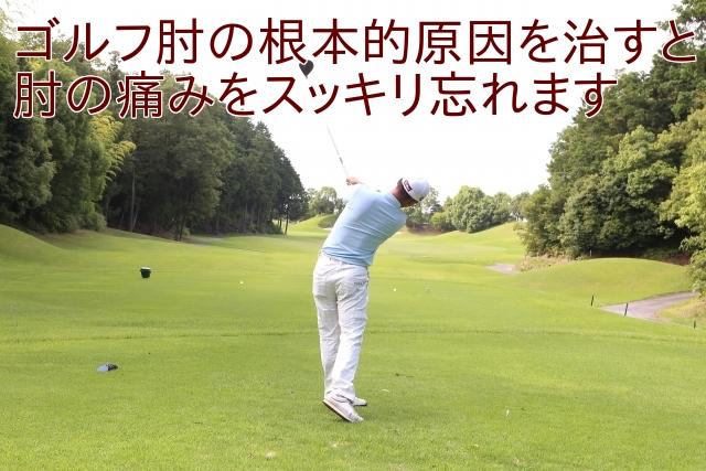 ゴルフ肘の根本原因を治すと肘の痛みをスッキリ忘れます