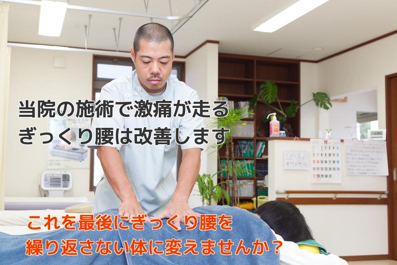 当院の施術で激痛が走るぎっくり腰は改善します これを最後にぎっくり腰を繰り返さない腰に変えませんか?