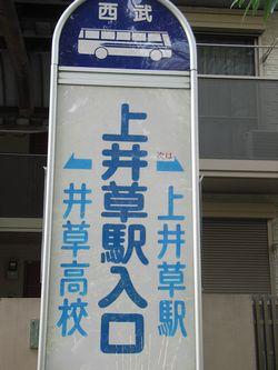 上井草駅入口