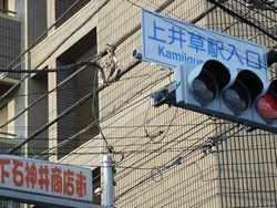 下石神井商店街 上井草入口