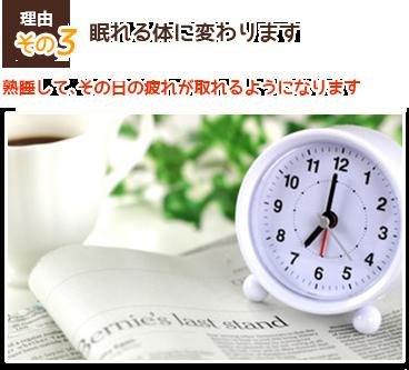 理由その3 眠れる体に変わります 熟睡して、その日の疲れが取れるようになります