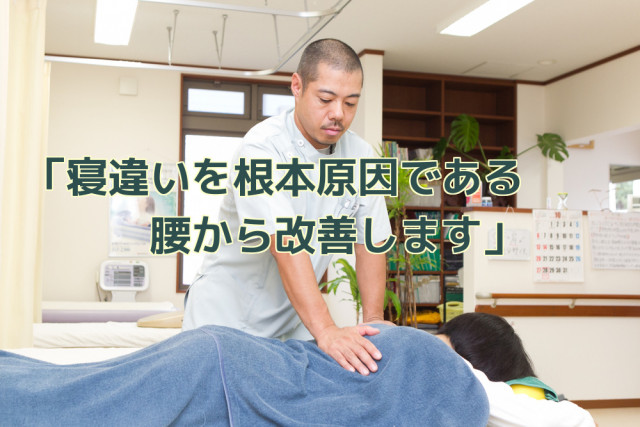 寝違いを根本原因である腰から改善します