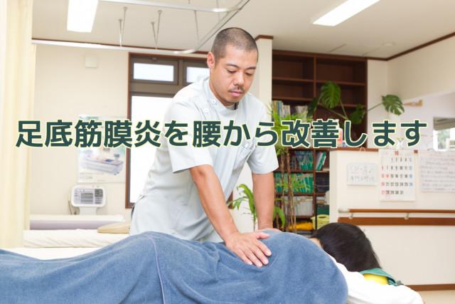 足底筋膜炎を腰から改善します
