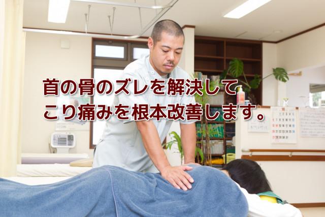 首の骨のズレを解決してこり痛みを根本改善します