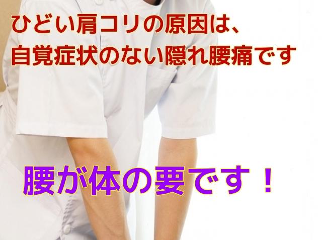 ひどい肩コリの原因は、自覚症状のない隠れ腰痛です 腰が体の要です!