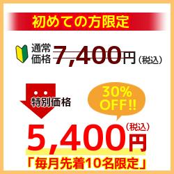 初めての方限定7400円→5400円30%OFF