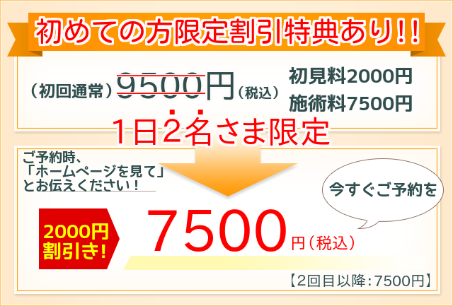 初めての方限定割引特典あり 初見料2000円割引 7500円