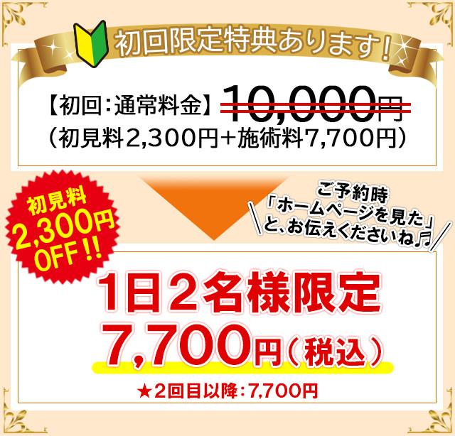 初めての方限定割引特典あり 初見料2300円割引 7700円