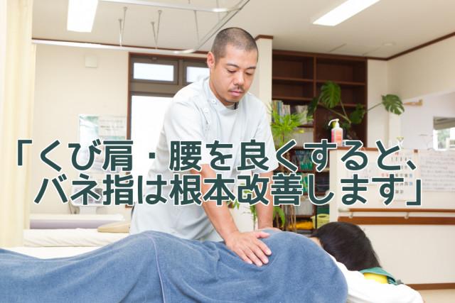 くび肩腰を良くすると、バネ指は根本改善します